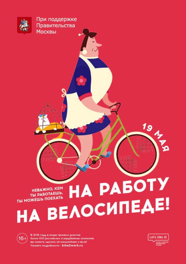 bike2work 2017